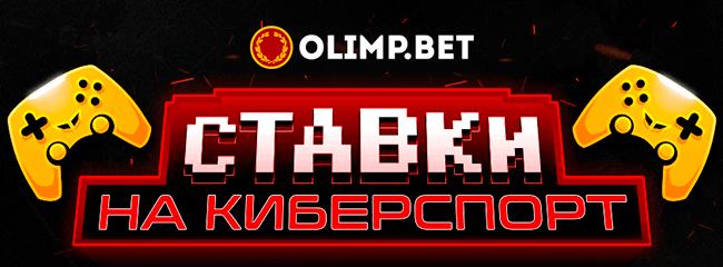Ставки на спорт и киберспорт БК Олимп